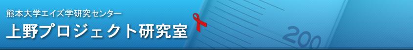 熊本大学エイズ学研究センター 上野プロジェクト研究室